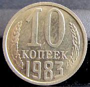 Монета СССР 10 копеек 1983 год Харків