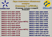 Пара полностью одинаковых номеров Киевстар и Лайфцелл 0ху 668-38-28.Новые! Кременчук