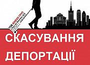 Скасування депортації Луцьк