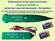 Кабель-трекер тестер трассоискатель детектор проводки Mastech MS6812 автоэлектрика электрика Київ
