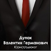 Послуги адвоката/юриста, Рівне. Юридичні консультації Рівне