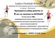 Футбольная школа для Девочек Миколаїв