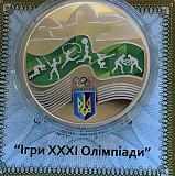 Ігри XxХi олімпіади в ріо-де-жанейро, 10 грн, 2016. срібло Київ