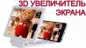Увеличитель экрана смартфона 3D F1 Житомир
