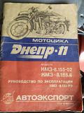 "Продам мотоцикл ""Днепр-11"" Павлоград"