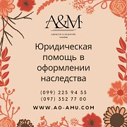 Юридическая помощь по вопросам наследства Харків