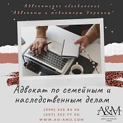 Адвокат по семейным и наследственным делам Харьков Харків