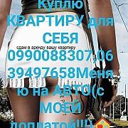 Квартира!!! Сдам Свои Квартиры без оплат..0990088307,0639497658Выкуп любой недвижимости в Украине.С Николаев