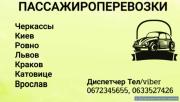 Перевозки Украины Польша Черкаси