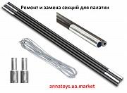 Ремонт дуг для палаток ( замена секций-резинки ) Харків