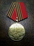 Юбилейная медаль 50 лет Победы в Великой Отечественной войне. Миколаїв
