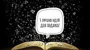 5 лучших подарков Бердянськ