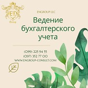 Ведение комплексного бухгалтерского учета Харків