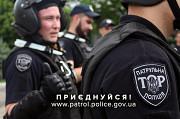 Патрульна поліція Херсон