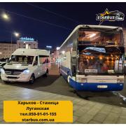 Харьков - Станица Луганская Харків