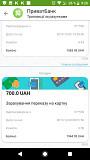 600+ гривен за пол часа Одеса