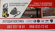 купля -продаж обслуживание и ремонт автомоек Виноградів