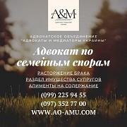 Бесплатная правовая помощь, развод, алименты Харьков Харків