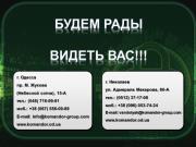 Сигнализация Миколаїв