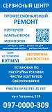 Ремонт Ноутбуков, Компьютеров, Мониторов. Сервисный центр. Дніпро