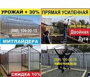 Купить Теплицу из Поликарбоната - Арочная, Митлайдера, Фермерская, Промышленная Київ