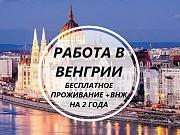Срочный набор! Везем бесплатно c Украины по био! Работа в Венгрии! 700-950 долларов в месяц Мукачево