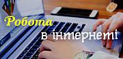 Інформація для шукачів підробітку Тернопіль