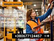 Робота в Польщі на складах меблів Запоріжжя