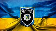Оголошено конкурс на службу в поліції Дніпро
