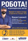 РОБОТА (Розподільчий центр інтернет-магазину) Київ
