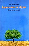 Кузнецова В. Н. Евангелие от Луки. Комментарий Львів