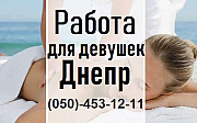 Массажистка. Новая Вакансия Днепр. Дніпро