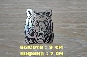 Наклейка на авто Тигр алюминиевая Київ