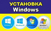 РЕМОНТ КОМПЬЮТЕРОВ, НОУТБУКОВ на дому! Установка Windows, чистка Выезд на дом Дніпро