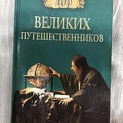 Книга Сто великих путешественников Вінниця