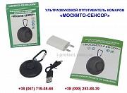 Портативный отпугиватель мух и комаров для улицы, безопасный отпугиватель комаров Кропивницький