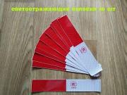 Полоски светоотражающие 10 шт Красная с Белой Київ