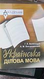 Книга дiлова укаiнська мова Хмельницький