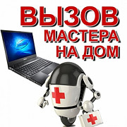 Выездная служба помощи Вашему компьютеру, лечение от вирусов, ускорение работы, удаление рекламы Кривий Ріг