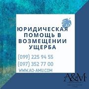 Юридическая помощь в возмещении ущерба Харків