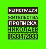 Прописка в частной квартире город Николаев на любой срок до 5 лет. Николаев