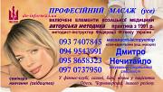Профессиональный массаж (все) - услуги и обучение Одеса