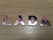 Буквы LADA Металлические на кузов авто Київ