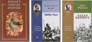 Новый комплект Захар Беркут + Приказки + Чорна рада Київ