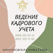 Специалист по кадровому делопроизводству Харків