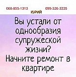 Ремонт квартир, офисов, служебных помещений Киев