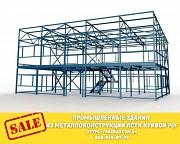 Промышленные здания из металлоконструкций ЛСТК Кривой Рог Кривий Ріг