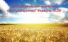 База фермерских хозяйств и сельхозпроизводителей Украины 2019г. Київ