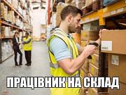 Працівник на склад будівельних матеріалів Ужгород