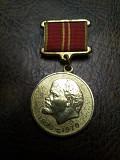 Юбилейная медаль.За доблестный труд 1870-1970. Миколаїв